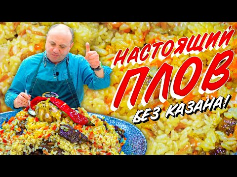 ПЛОВ в мультиварке (или кастрюле) - БЕЗ ЛИШНИХ ЗАМОРОЧЕК!