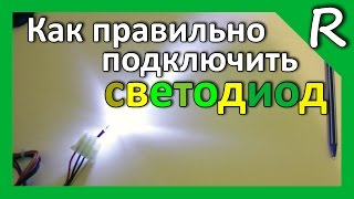 Правильное подключение светодиодов. Расчет резистора для питания 12 В [© Игорь Шурар 2015](Правильное подключение светодиодов. Расчет резистора для питания 12 В. Рассмотрим подключение белого свето..., 2015-02-26T19:39:57.000Z)