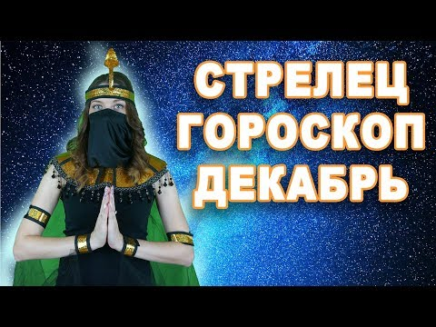 стрелец гороскоп на декабрь точный и правдивый реальный предсказания знак зодиака стрелец