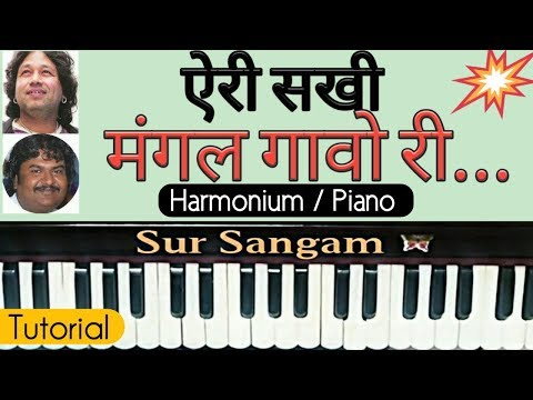 sakhi mangal gao ri kailash kher I Piya Ghar Aavenge I Osman Mir I Harmonium I Piano I Sur Sangam
