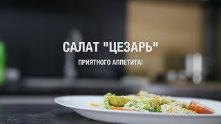 Салат Цезарь. Рецепт Плюс