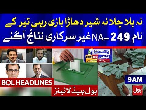 Karachi NA-249 Election | BOL News Headlines | 9:00 AM | 30 April 2021