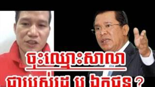 RFA Cambodia Hot News Today , Khmer News Today , Morning 26 05 2017 , Neary Khmer