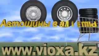 автошины в алматы(Автошины в Алматы купить и заказать можно онлайн Интернет магазин: http://www.vioxa.kz/ Или просто позвонив нам:..., 2015-07-01T11:16:56.000Z)