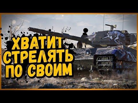 А В УКРЕПАХ ТИМДАМАГ НЕ ОТКЛЮЧИЛИ - Билли страдает | World Of Tanks