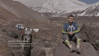 Камчатка Хард Эндуро 2019. Kamchatka Hard Enduro 2019.