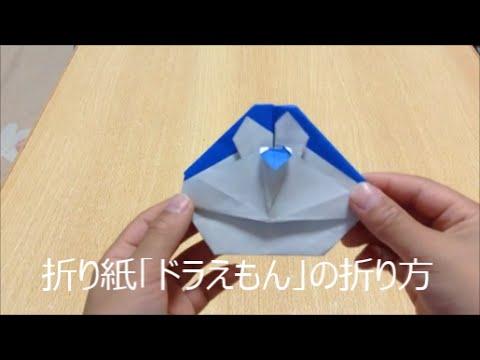 簡単 折り紙:ドラえもん折り紙折り方簡単-youtube.com
