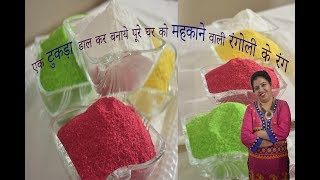 DIY/Aromatic rangoli colors/Rangoli color/How to make Rangoli colour at home/Herbal rangoli colour