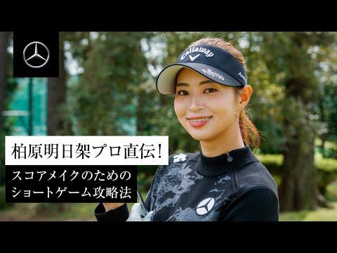【かわいい!】美人女子プロゴルファーランキング!No.1美女は?