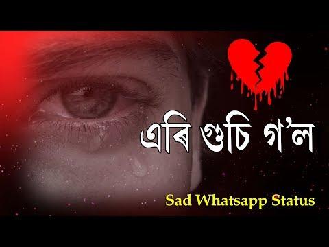 এৰি গুচি গ'লা 😭 Breakup Status 💔 Assamese Sad Whatsapp Status