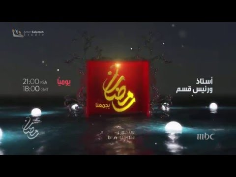 MBC RAMADAN 2016 promotion package