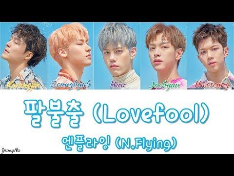 [Han/Rom/Eng]팔불출 (Lovefool) - 엔플라잉 (N.Flying) Color Coded Lyrics Video