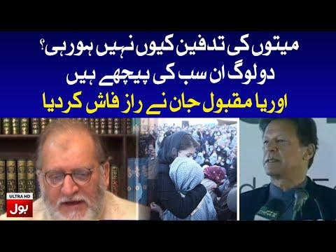 Oriya Maqbool Jaan Reveals The Truth Behind