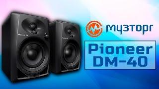 pioneer DM-40 DJ Обзор активных мониторов