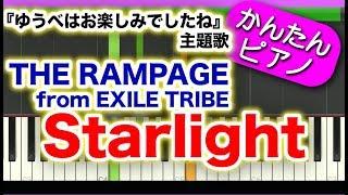 Starlight【THE RAMPAGE from EXILE TRIBE】ピアノで弾いてみた 初心者向けゆっくり簡単ピアノ 「ゆうべはお楽しみでしたね」主題歌