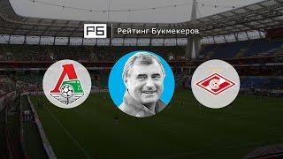 Прогноз Анатолия Бышовца: «Локомотив» — «Спартак»