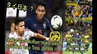 #ดราม่าคอมเม้น แฟนบอล MALAYSIA คู่แข่ง รายต่อไป THAILAND รู้สึก วิตก ที่ต้องเจอกับ ไทยXนิชิโนะ !!