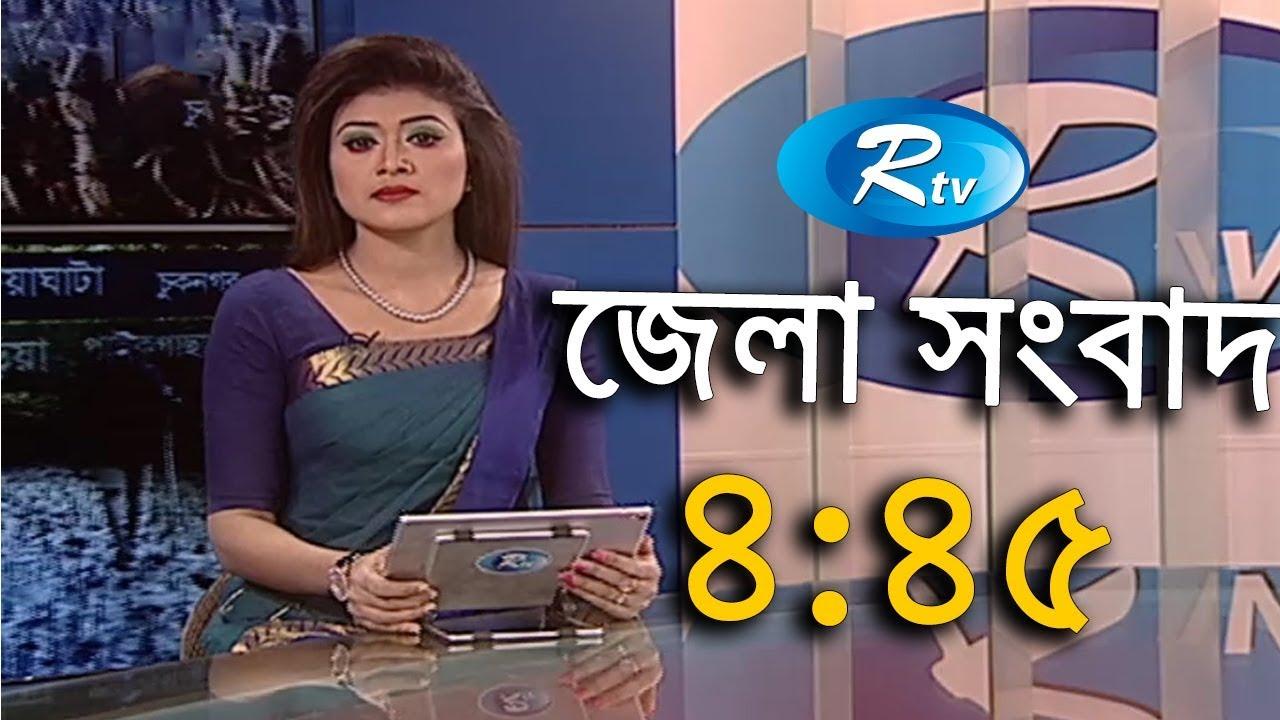 জেলা সংবাদ | 4:45 PM | Rtv News | 27-February-2018 | Rtv