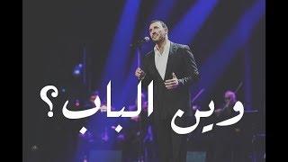 كاظم الساهر - وين الباب - مع الكلمات   Hd sound with lyrics