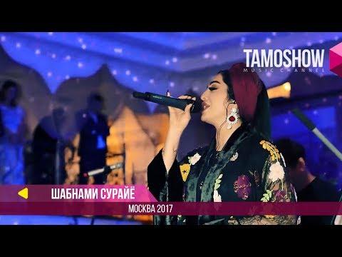 Шабнами Сурайё - Дилам асир / Shabnam Surayo - Dilam Asir (2017)