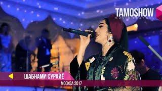 Шабнами Сурайё - Дилам асир (Москва) / Shabnam Surayo - Moscow 2017
