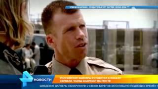 Российские байкеры готовятся к показу сериала «Сыны анархии» на РЕН ТВ