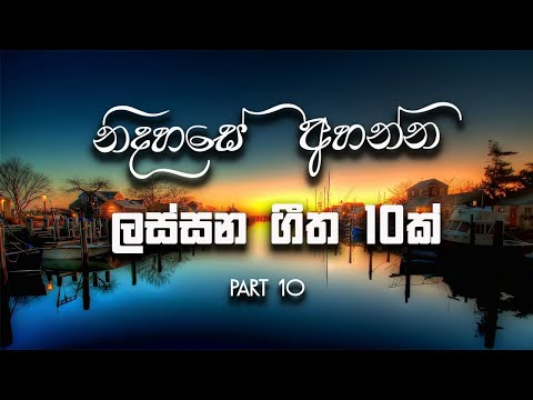 Beautiful 10 Sinhala Classic Songs - old Songs - TOP 10 || Jukebox || Part 10 || MUSIC HUB SL ||