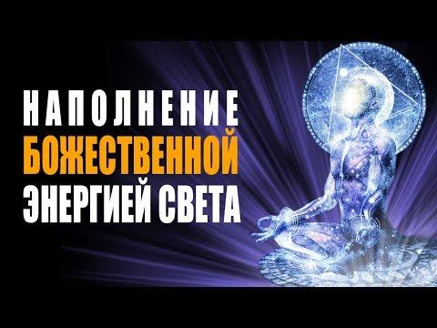 Лечебная Ангельская Музыка - Очищение от всех Негативных Энергий и Наполнение Божественным Светом