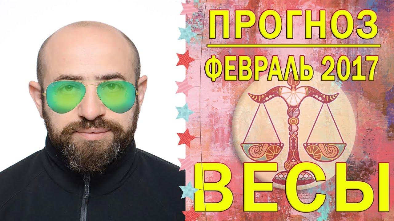 Гороскоп весы 14.03.2017