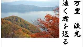 岳風会吟詠教本 漢詩篇1-6。作者は平安時代初期の漢詩人とのことです...
