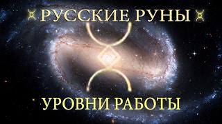Уровни в работе с Русскими Рунами