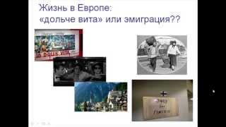 Вебинар: как быстро найти работу в Европе и учиться со стипендией(БЕСПЛАТНО. Для получения доступа введите Ваше имя и email здесь: http://kurs-v-evropu.ru/webinar-rabot... . Работа, учеба в Европе..., 2013-05-16T11:31:12.000Z)