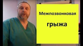 Заметки остеопата. Почему возникает межпозвонковая грыжа(Лечение межпозвонковой грыжи бывает медикаментами - обезболевание и витамины группы В. Лечение бывает..., 2016-03-18T18:55:13.000Z)