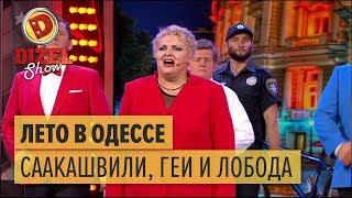 Как в Одессе прошло лето: Саакашвили, гей-парад, Лобода – Дизель Шоу 2017   ЮМОР ICTV