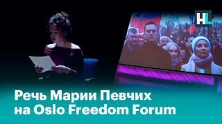 Речь Марии Певчих на Oslo Freedom Forum / Письмо Алексея Навального