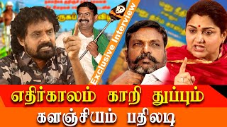 Why naam tamilar support thiruma valavan on manusmriti issue – Mu Kalanjiyam