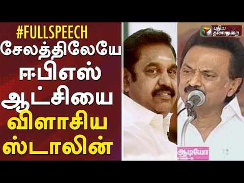 சேலத்திலேயே ஈபிஎஸ் ஆட்சியை விளாசிய ஸ்டாலின் | DMK Chief MK Stalin Election Campaign Speech At Salem
