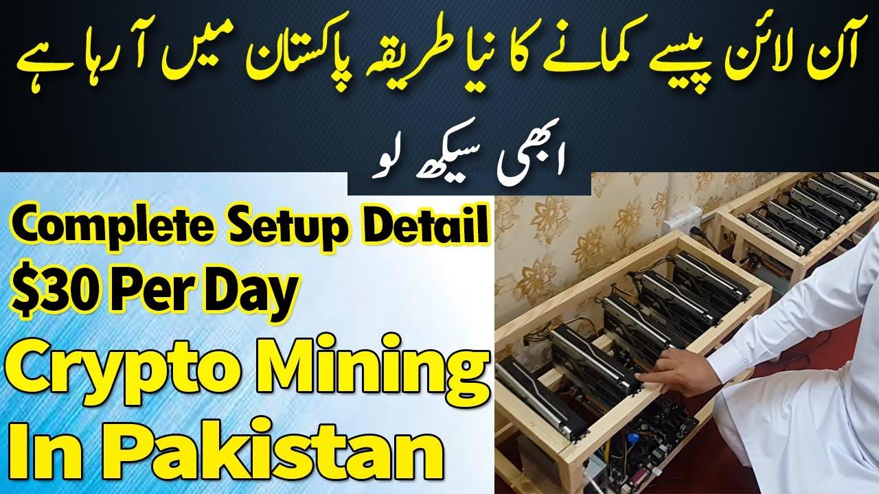 bitcoin masina mining pret în pakistan