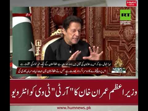 Prime Minister Imran Khan's interview on RT TV