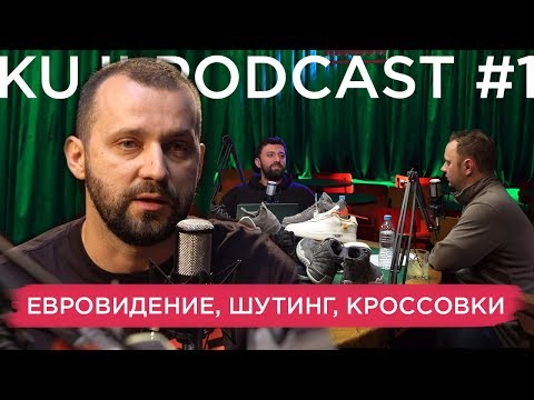 Руслан Белый (KuJi Podcast 1)