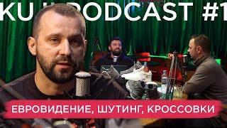 KuJi Podcast 1: Руслан Белый.