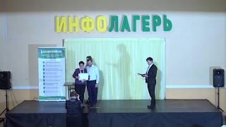 Награждение участников I Международного педагогического «Инфофорума»