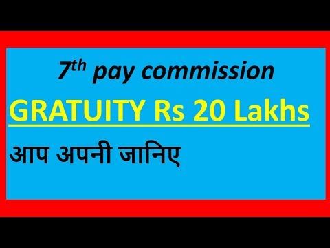 7th Pay Commission Gratuity 20 lakhs  आप  भी जानिए