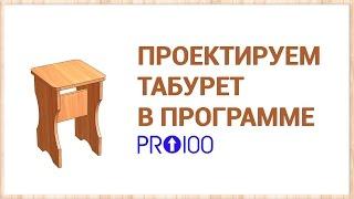 Проектируем табурет в ПРО100