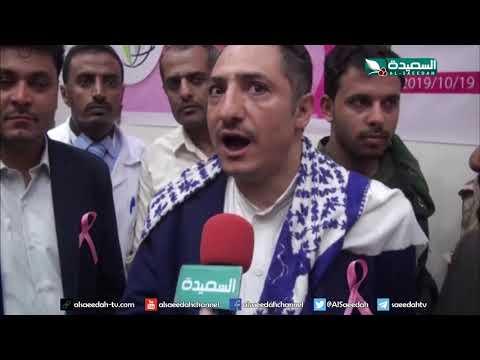 حملات توعوية للقضاء على سرطان الثدي في إب (25-10-2019)