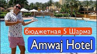 AMWAJ OYOUN RESORT CASINO 5 Номер Еда Территория Море Шарм ель Шейх Египет 2021