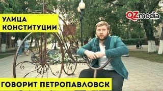 Говорит Петропавловск / Улица Конституции Казахстана