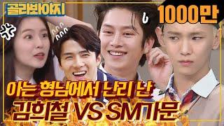 [골라봐야지] [난리났다 SM가문↗] 막희철의 폭주를 막을 SM가족들의 반란(!) #아는형님 #JTBC봐야지