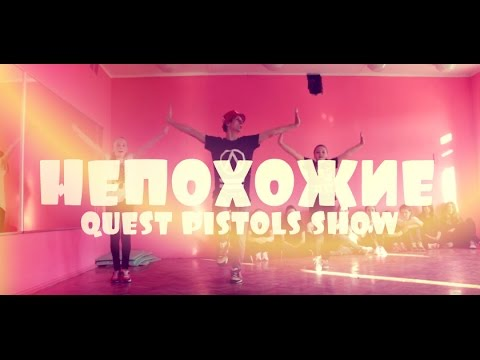 Quest Pistols Show - Непохожие Танец пародия - YouTube