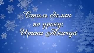 Стиль по уроку Ирины Ткачук